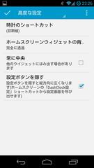 Screenshot_2013-06-03-23-26-37.png